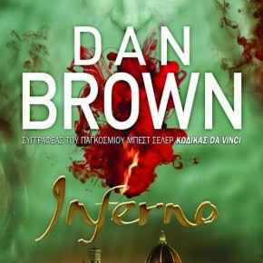 """Inferno"" το νέο βιβλίο του Dan Brown που βάζει σε νέες περιπέτειες τον ΡομπερτΛανγκτον"